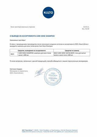 2021-03-16 О выводе из ассортимента Care Dose Shampoo_new-1