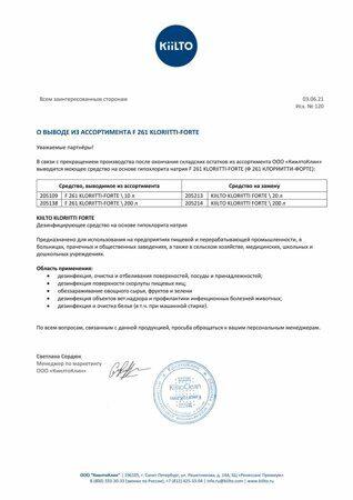 2021-06-03 О выводе из ассортимента F 261 Kloriitti-Forte-1