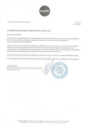 2021-07-14 Об изменении рецептуры на средство Kiilto Teho A 100_page-0001