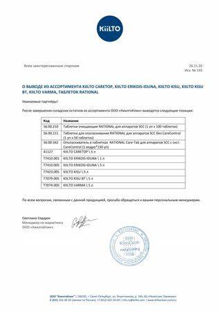 2020-11-26 О выводе из ассортимента средств Kiilto Caretop, Kiilto Erikois-Iduna, Kiilto Kisu, Kiilto Kisu BT, Kiilto Varma-1