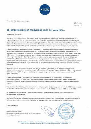 2021-05-28_Об изменении цен Kiilto c 01.07.2021_HoReCa-1