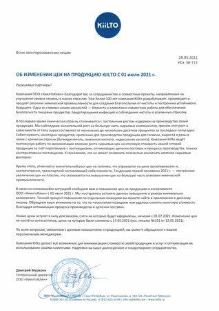 2021-05-28_Об изменении цен Kiilto c 01.07.2021_Food Industry-1